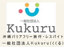 一般社団法人Kukuru